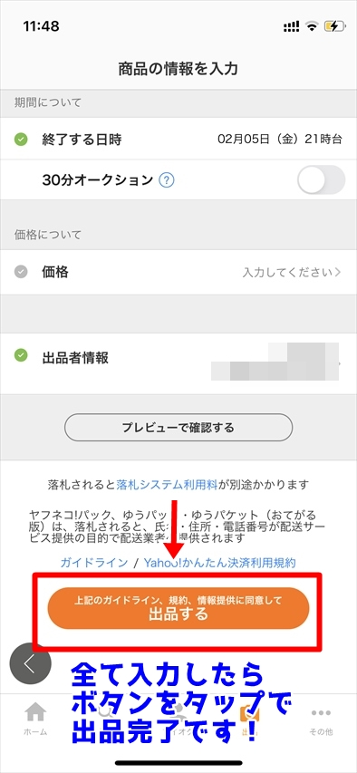 ヤフオクアプリでの出品手順