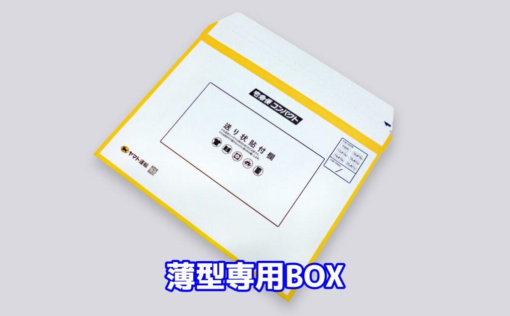 宅急便コンパクト:薄型専用BOX