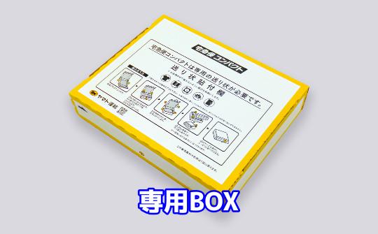 宅急便コンパクト:専用BOX