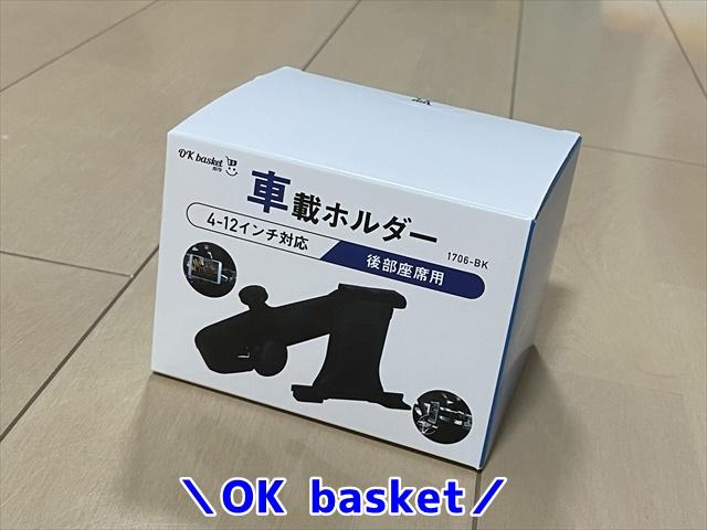 OK basketのスマホ&タブレット(iPad)車載ホルダー