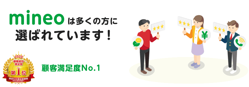 mineo(マイネオ)