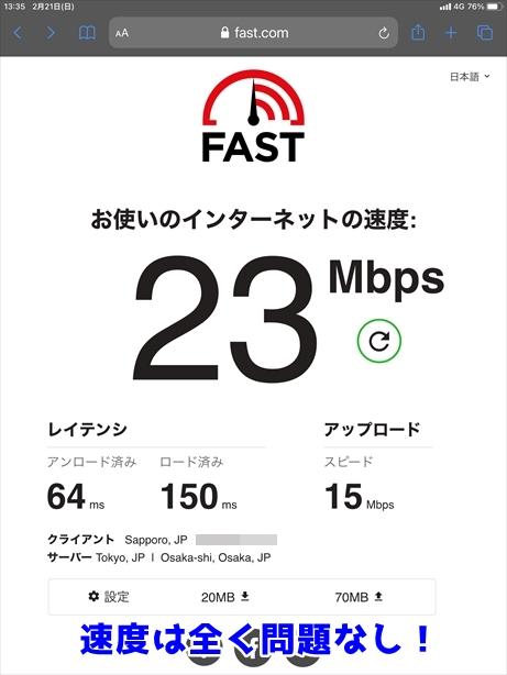 リンクスメイトの通信速度
