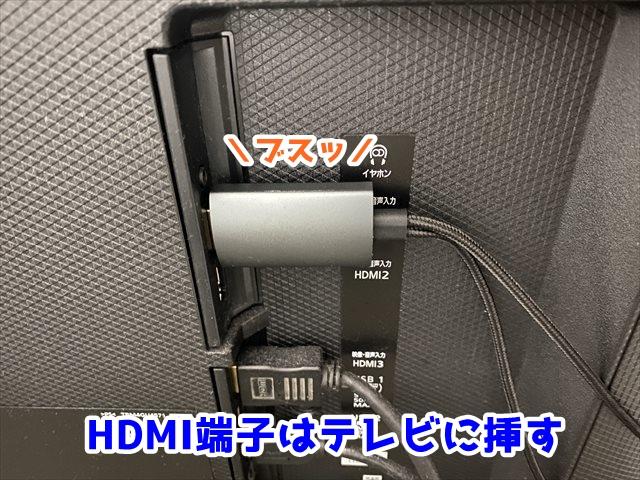 HDMI端子の接続先