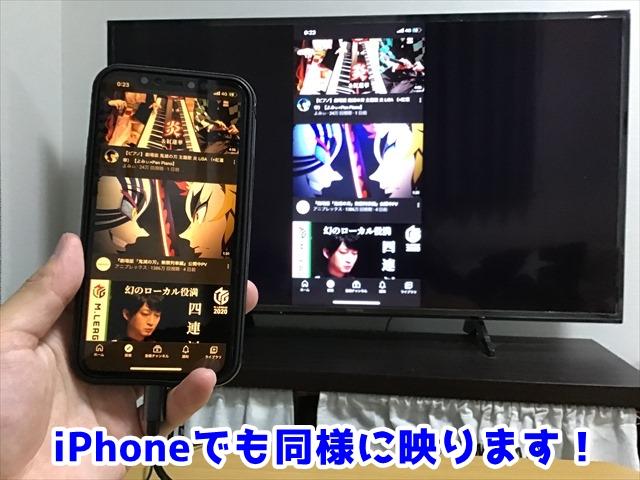 iPhoneの画面をテレビに出力