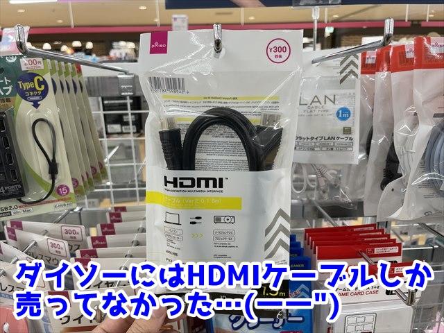 ダイソーのHDMIケーブル