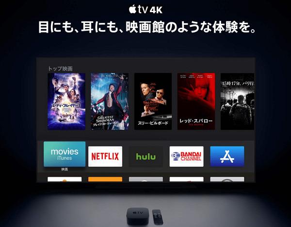 AppleTVで楽しめるコンテンツ