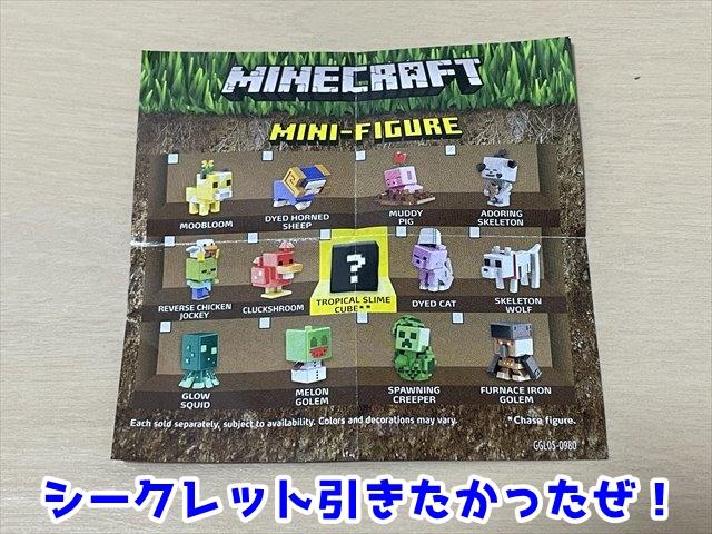 マイクラミニフィギュアは全部で13種類