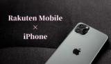 楽天モバイルのesimをiPhoneで設定する方法