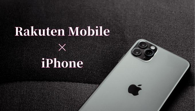 iPhoneで楽天モバイルをデュアルSIM(eSIM)利用したら鬼便利だった!