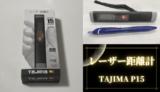 TAJIMA(タジマ)P15