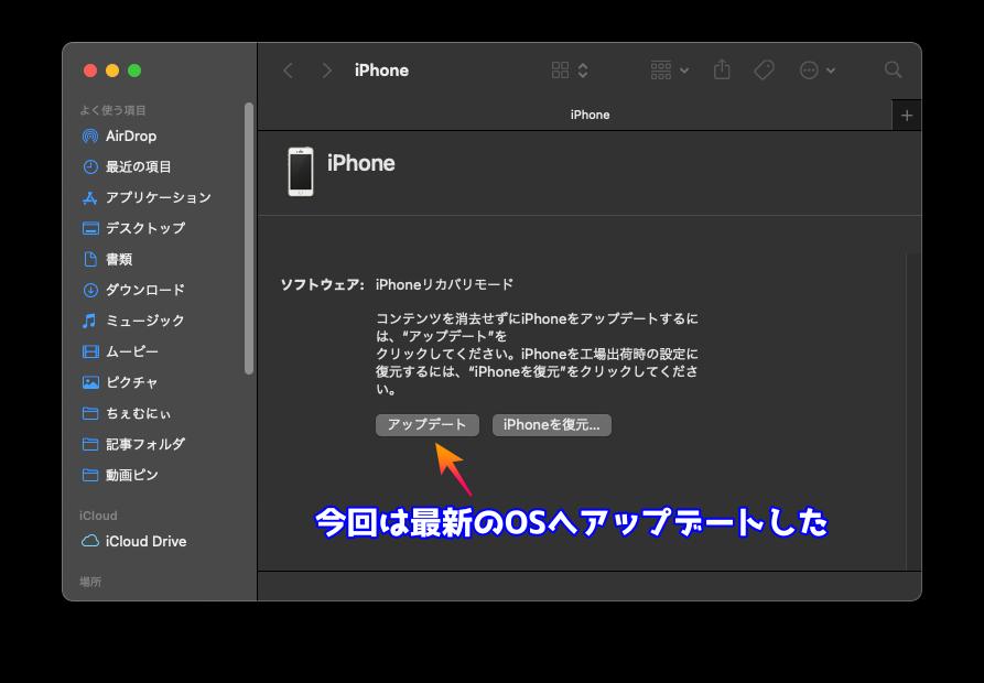iPhoneを最新OSへアップデート