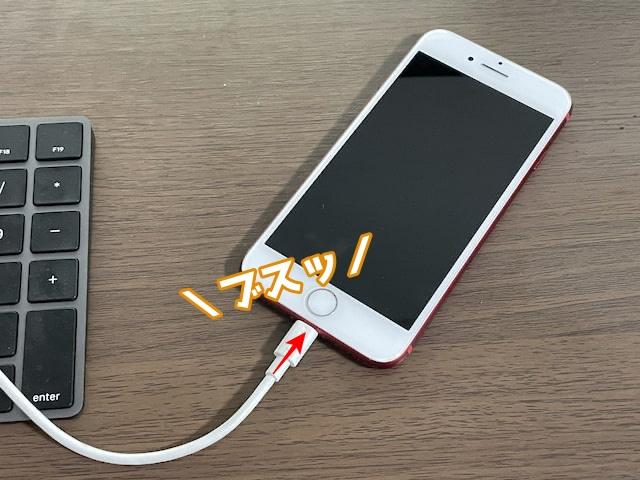 iPhoneをPCへ接続する