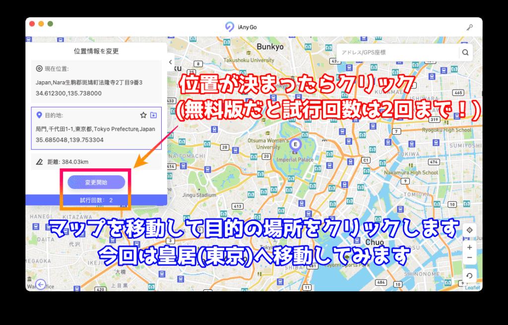 iAnyGoの「位置情報を変更する」の使い方