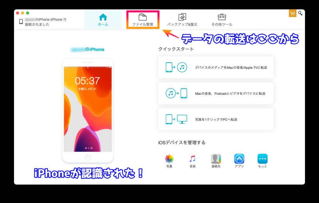 iCareFoneのメニュー画面