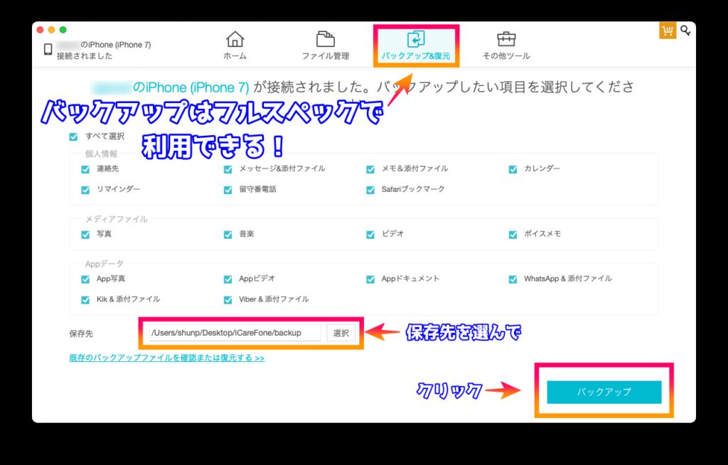 iCareFoneのiPhoneバックアップ機能