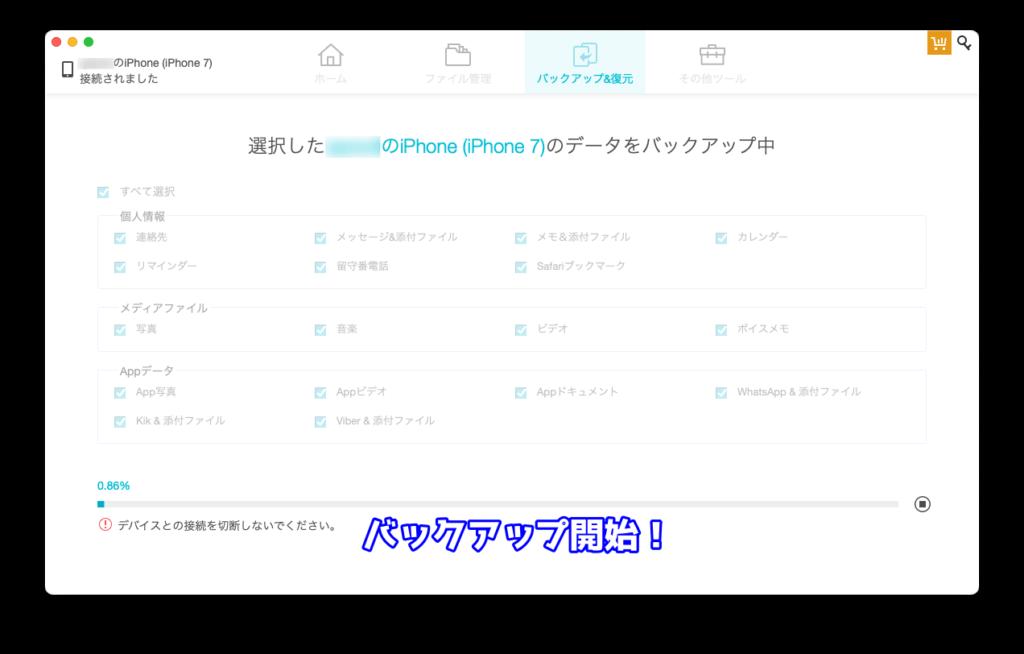 iCareFoneでiPhoneバックアップ開始