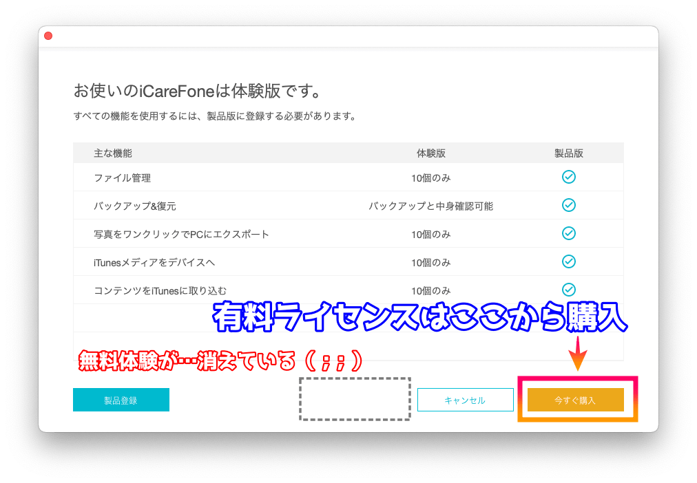 iCareFoneの有料版購入方法