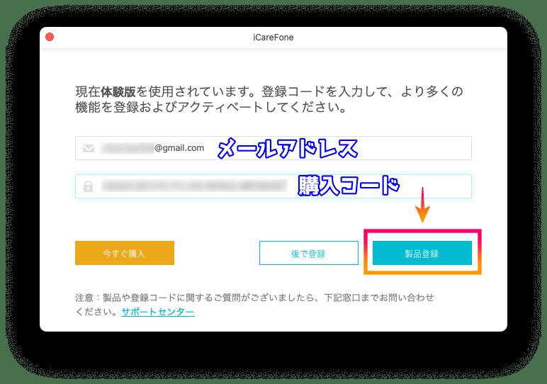 iCareFoneの購入コードを入力する