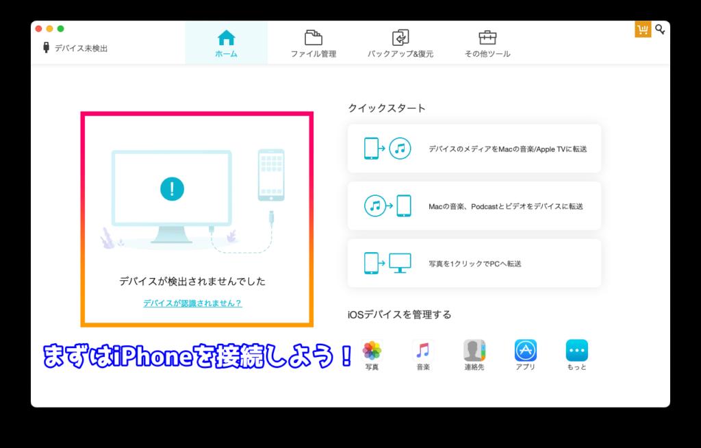 iCareFoneの起動