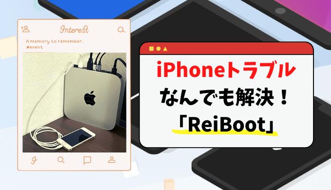 iOS不具合修復ソフト「ReiBoot」であらゆるエラーを即解決!