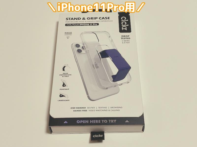 CLCKRのiPhone11Pro用ケース