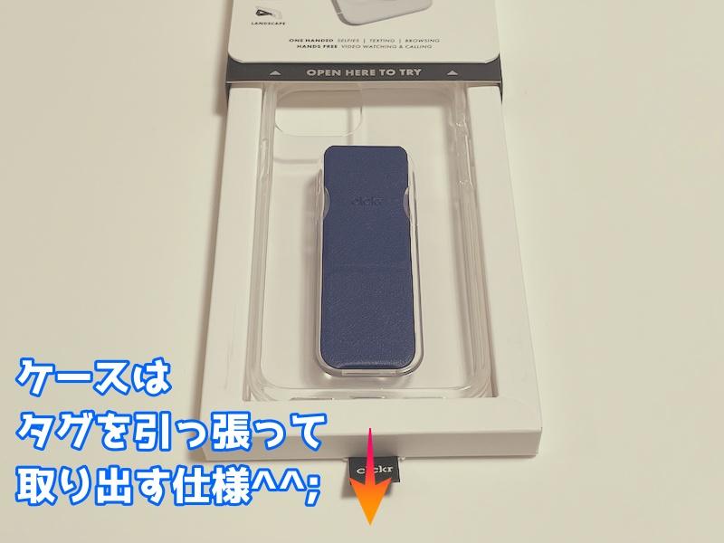 CLCKRのiPhone11Pro用のパッケージ