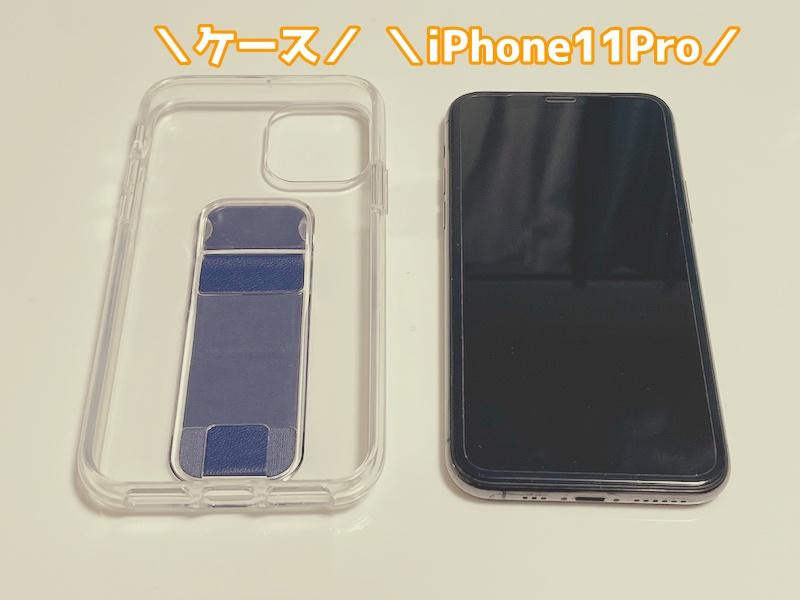ケースとiPhone11Pro