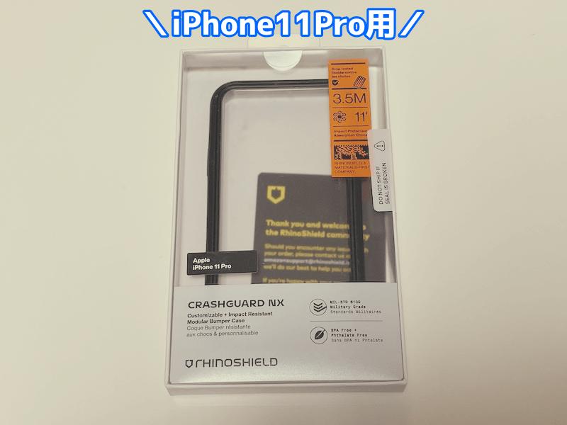 ライノシールドバンパーのiPhone11Pro用