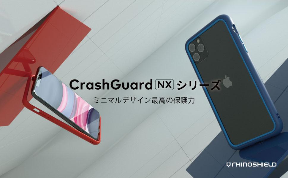 CrashGuard NXシリーズ
