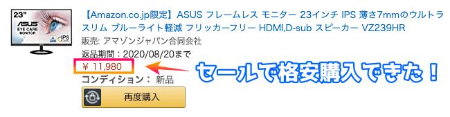 Amazonセールでかなり安く購入できる