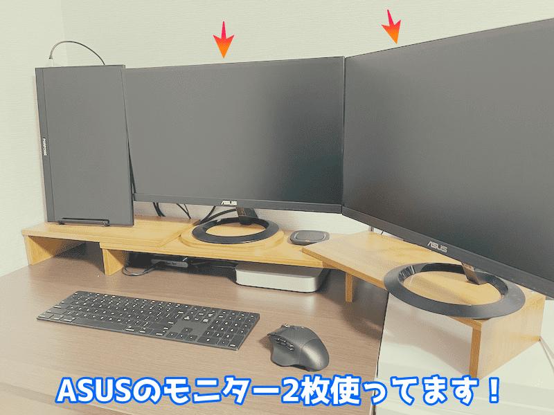 ASUSのモニター2枚使ったトリプルディスプレイ環境
