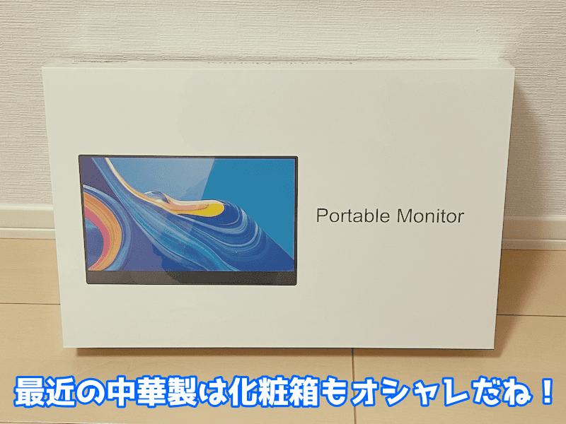 PORPOISE 17.3インチモバイルモニター