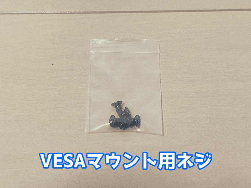 VESAマウント用ネジ