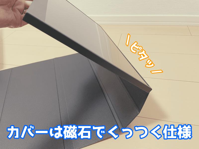カバーは磁石でくっつく仕様