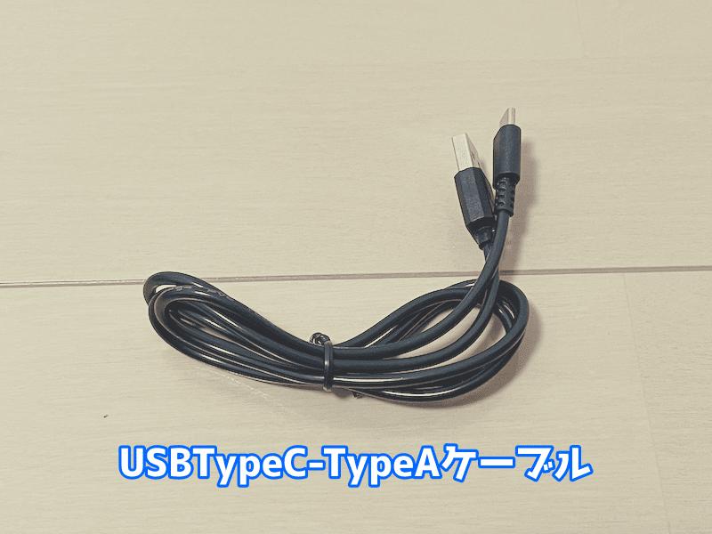 USBTypeC-TypeAケーブル