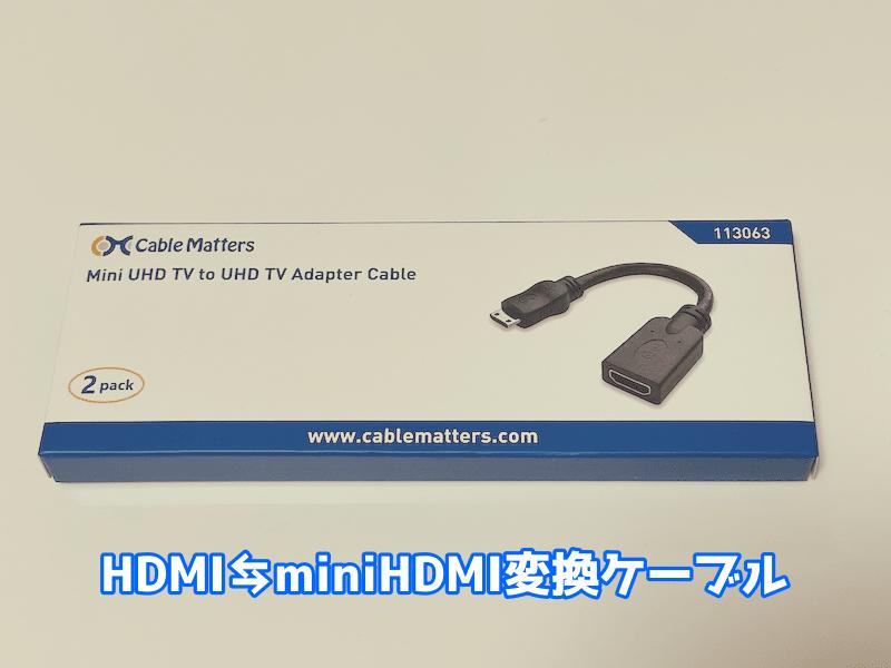 MiniHDMI変換ケーブル