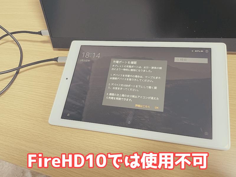FireHD10ではHDMI出力不可