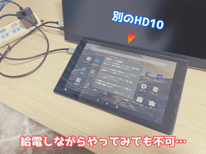 給電しながらでもFireタブレットではHDMI出力不可