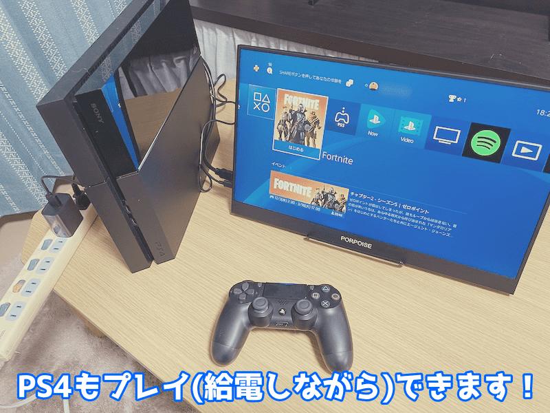 モバイルモニターでPS4をプレイ!