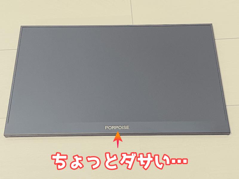 17.3インチの大画面モバイルモニター