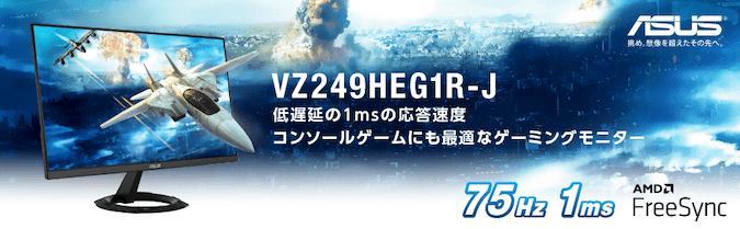 ASUS:VZ249HEG1R-J