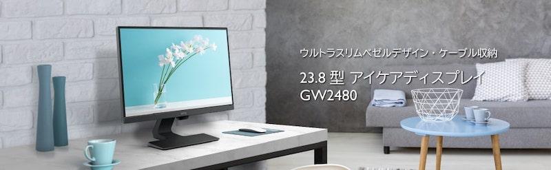 BenQ:GW2480