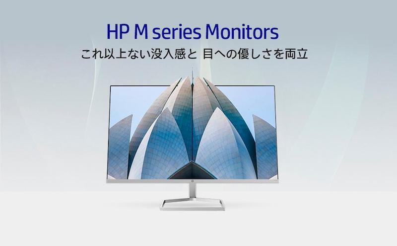 HPのMシリーズモニター