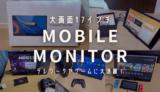 大画面17インチモバイルモニターおすすめ4選【レビュー有り】