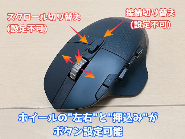 G604のホイールボタン