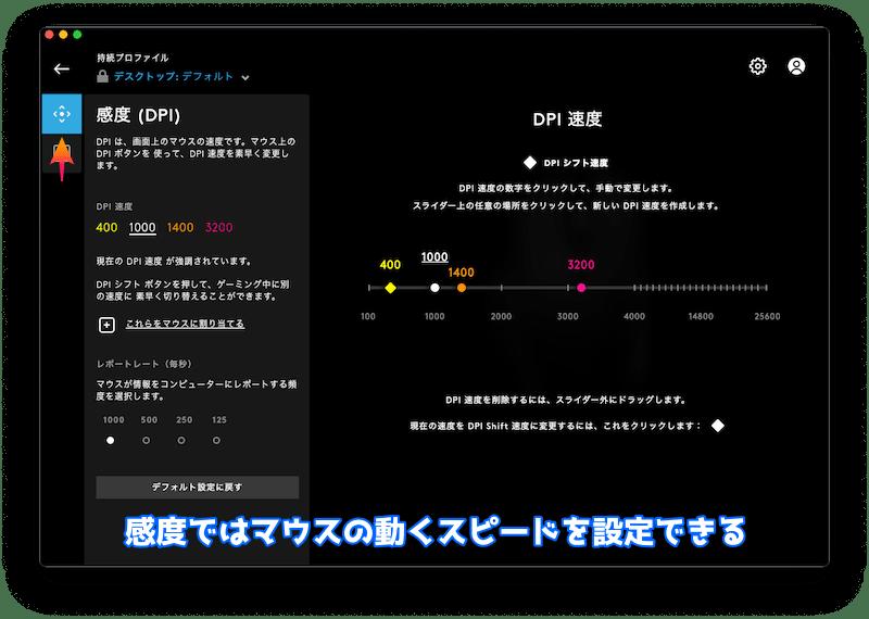 G604の感度(DPI)設定