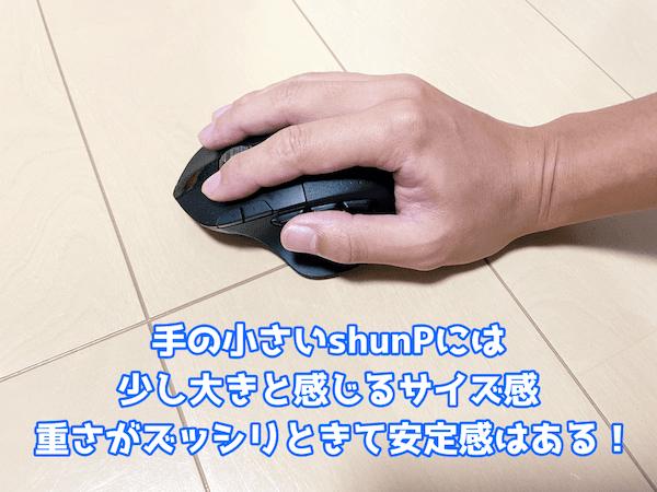 G604の使用感