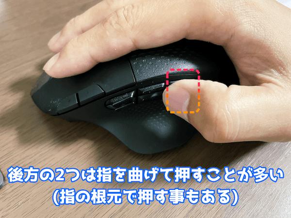 G604のサイドボタンの押し方
