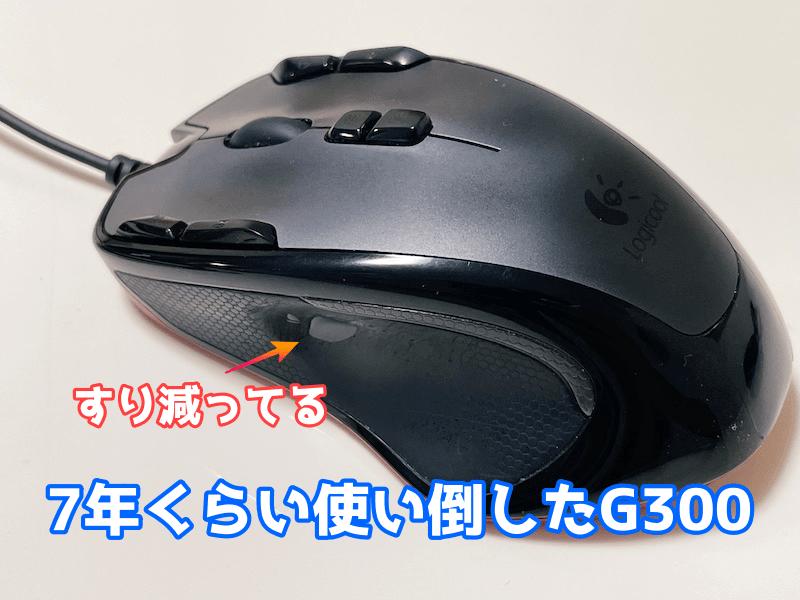 使い古したロジクールG300