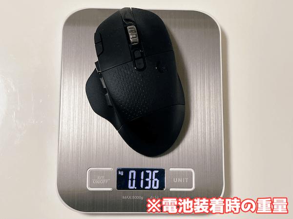 G604のマウス重量(実測値)